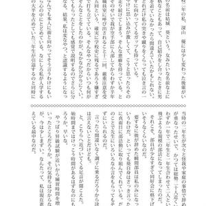 【合同誌】REVERSIBLE