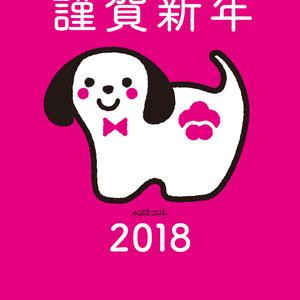 2018年犬の年賀状全部入り