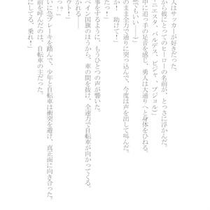 【DL版】完全版 iDS -アイディーズ- イケブクロ・ドージン・スラム