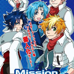 MissionComplete! sideB