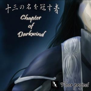 十三の名を冠す者-Chapter of Darkwind-(ダウンロード版)