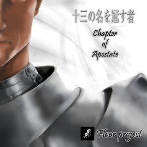 ☆APOLLO限定販売☆ 十三の名を冠す者-Chapter of Apostate-(特典音源付きダウンロード版)