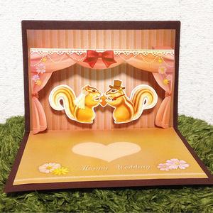 無料配布: シマリスさんの結婚祝いカード【ポップアップカード】
