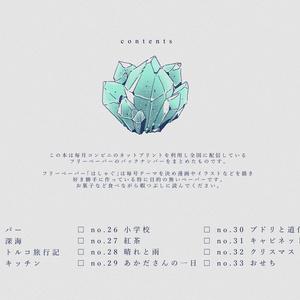 【ダウンロード版】フリペまとめ3+4