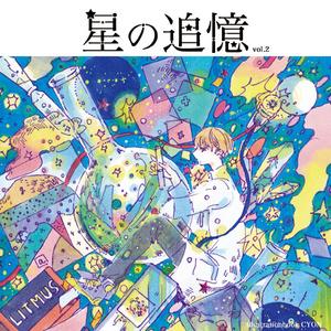 星の追憶vol.2
