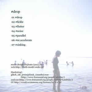 #drop(無料版)