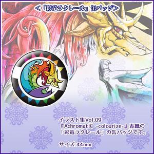 【あんしんBOOTHパック】『AchromatiC -colourize-』「彩竜ラクレール」缶バッジ