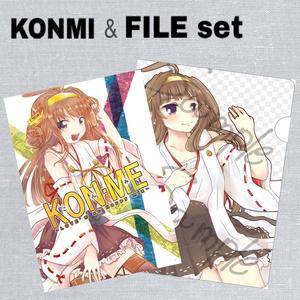 KONMI+クリアファイルセット