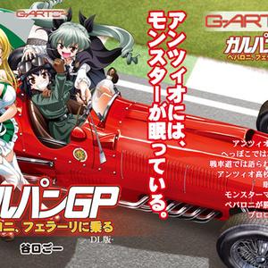 ガルパンGPペパロニ、フェラーリに乗る電子書籍版