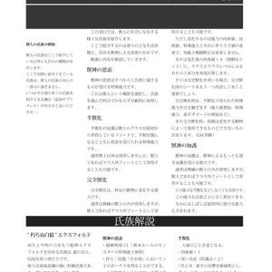 Race of Nture(Shared†FantasiaTRPGサプリメント vol.2)