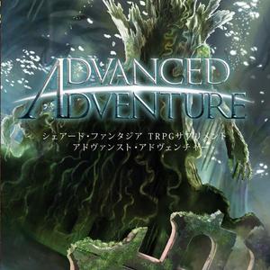 Advanced Adventure(Shared†FantasiaTRPGサプリメント vol.1)