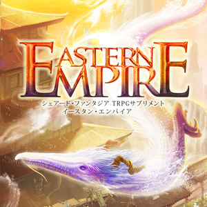 Eastern Empire(Shared†FantasiaTRPGサプリメント vol.3)