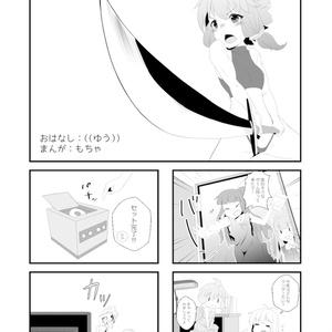 YUKARI NIGHT WEIβ THESE-迷いの世界-