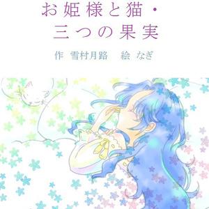 お姫様と猫・三つの果実(横書き)