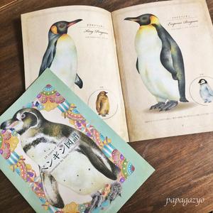 ペンギン図譜