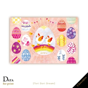 年賀状に♪「Tori Dori Dream」はがき用印刷データ