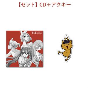 【CD/アクキー・セット】SSS THE BEST OF SOSOSO-P / そそねこアクリルキーホルダー