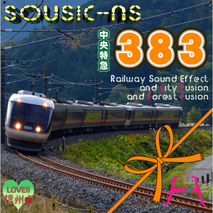 SOUSIC-NS 中央特急 383