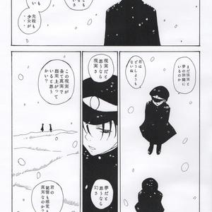 【京関】此岸白昼夢【学生時代本】