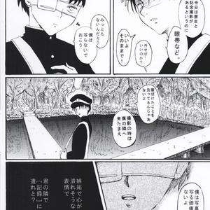 【京関】彼岸日暮れて【学生時代本】