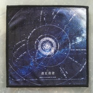 星の軌道図(ハンドタオル)
