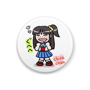 「ちさちゃん_170617」缶バッジ
