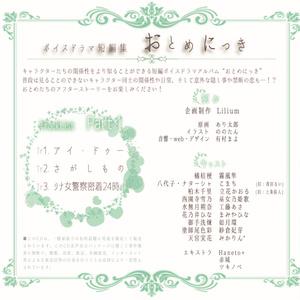 【ボイスドラマアルバム】おとめにっき Part1