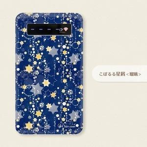 【受注生産】モバイルバッテリー*こぼるる星屑