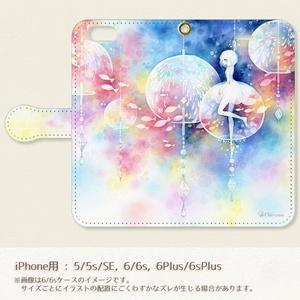 【受注生産】手帳型スマホケース*真夏の夜の夢語り