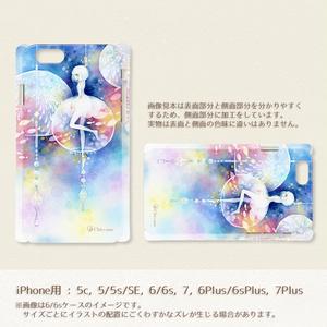 【受注生産】iPhoneケース*真夏の夜の夢語り