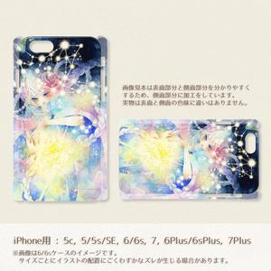 【受注生産】iPhoneケース*星編みのメソッド