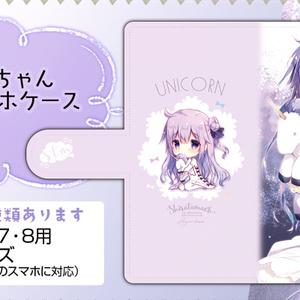 ユニコーンちゃんスマホケース(フリーLサイズ)