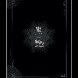 A)黒艶 2011-2013