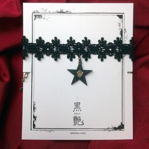 B)黒星と紋章のチョーカー