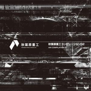 秋葉原重工コンピレーション02