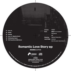 Romantic Love Story ep