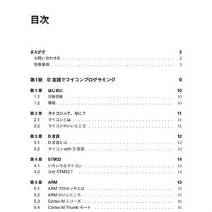 MISO SKILLS ニッチ開発者達の技術マニュアル