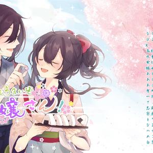 剣が君 九十九丸×香夜アンソロ