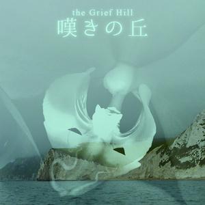 嘆きの丘 the Grief Hill