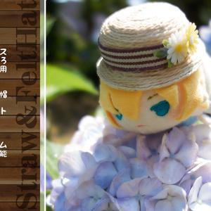 【もちマス・ねんどろいど用】麦わら・フェルト帽子