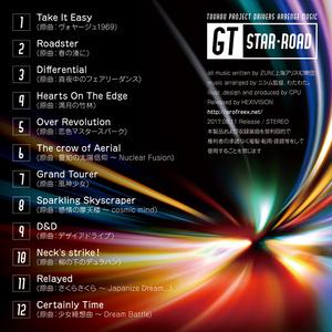 GT STAR★ROAD