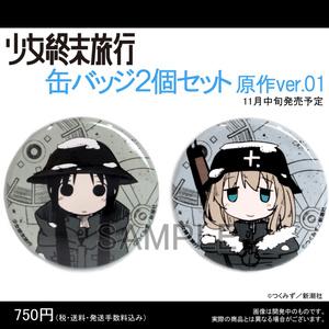 【少女終末旅行】缶バッジ2個セット 原作ver.01