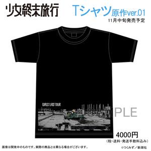 【少女終末旅行】Tシャツ 原作ver.01