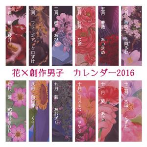 花×創作男子カレンダー2016