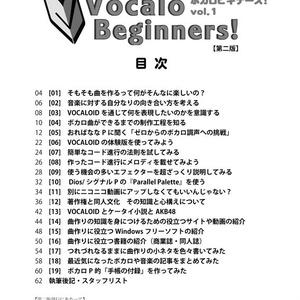 ボカロビギナーズ!vol.1(同人誌)