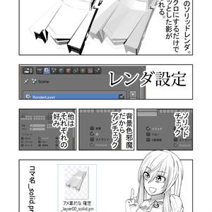 BlendxJP スライド集