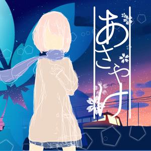 『あさやけ』ALBUM