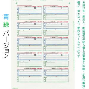 1枚で色々OKの便利な差出ラベル(青/緑)