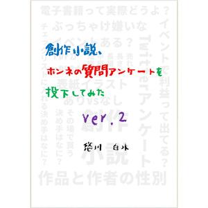 創作小説、ホンネの質問アンケートを投下してみた Ver.2