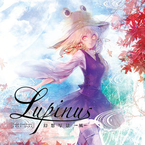Lupinus 幻想写景 -風-